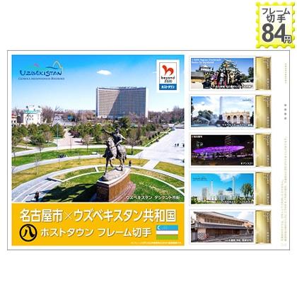 名古屋市×ウズベキスタン共和国 ホストタウンフレーム切手