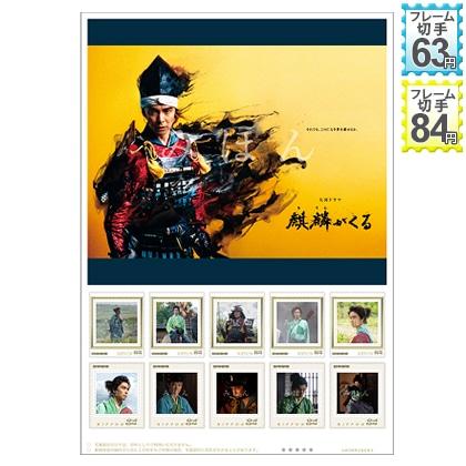 オリジナルフレーム切手 「大河ドラマ「麒麟がくる」」