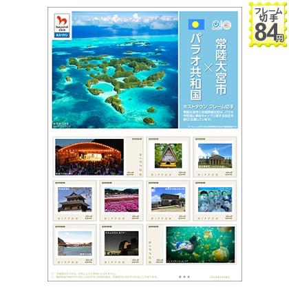 常陸大宮市×パラオ共和国 ホストタウンフレーム切手