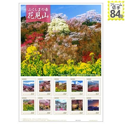 ふくしまの春 花見山