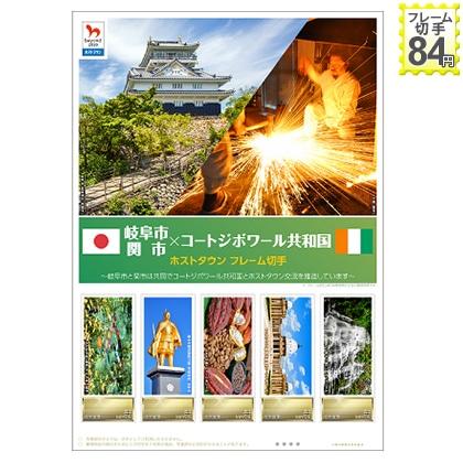 岐阜市×関市×コートジボワール共和国 ホストタウンフレーム切手