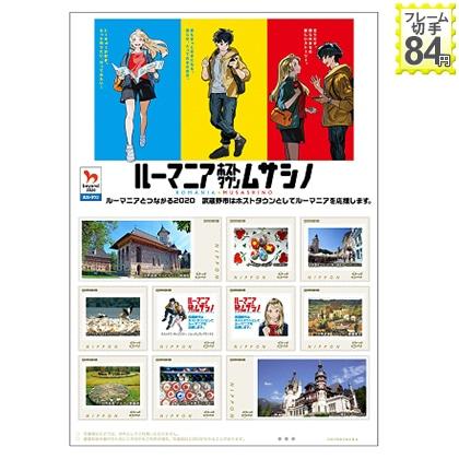武蔵野市×ルーマニア ホストタウンフレーム切手