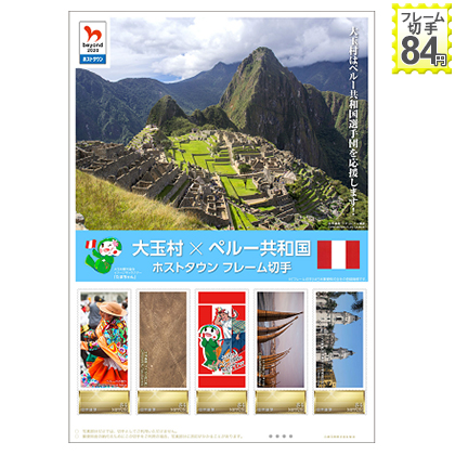 大玉村×ペルー共和国 ホストタウン フレーム切手