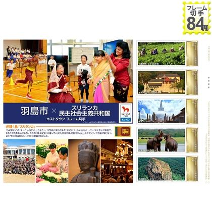 羽島市×スリランカ民主社会主義共和国 ホストタウンフレーム切手