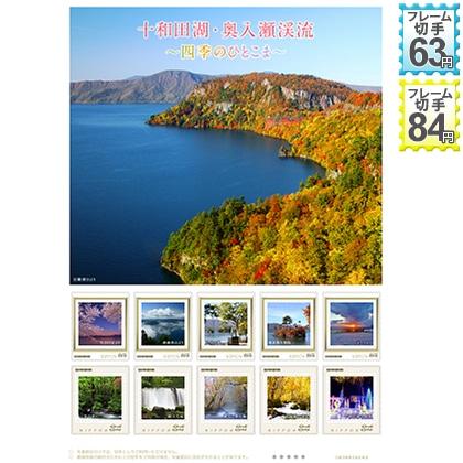 十和田湖・奥入瀬渓流〜四季のひとこま〜