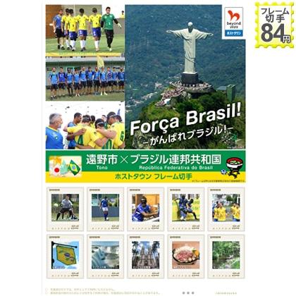遠野市×ブラジル連邦共和国 ホストタウンフレーム切手