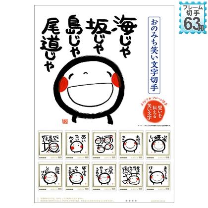 おのみち笑い文字切手