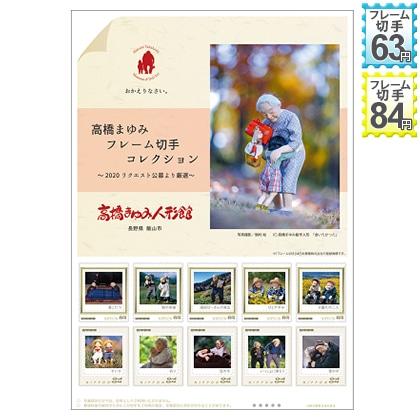 高橋まゆみフレーム切手コレクション 〜2020リクエスト公募より厳選〜