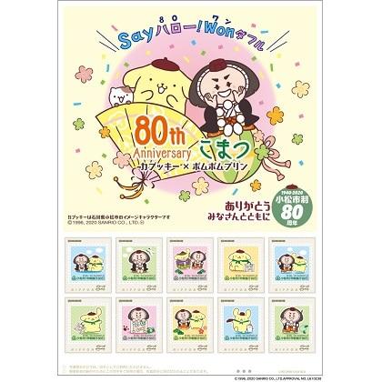 小松市制80周年 〜ポムポムプリン×カブッキー〜