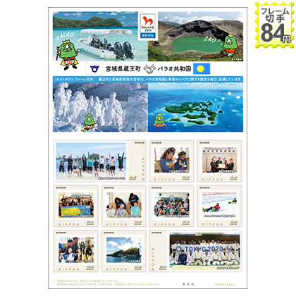宮城県 蔵王町×パラオ共和国 ホストタウンフレーム切手