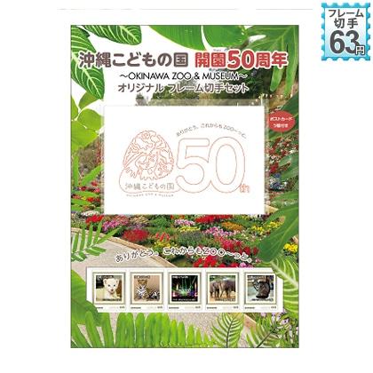 沖縄こどもの国開園50周年 〜Okinawa Zoo & MUSEUM〜