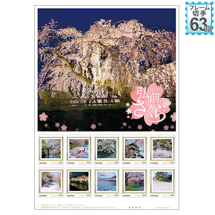 弘前のさくら2020(63円)