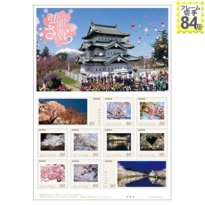 弘前のさくら2020(84円)