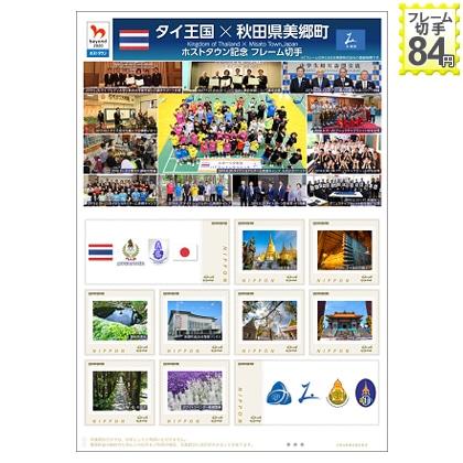 タイ王国×秋田県美郷町ホストタウン記念 フレーム切手
