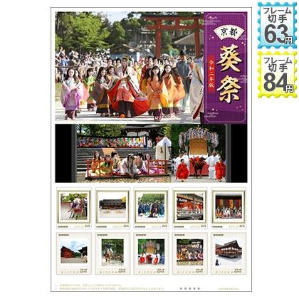 京都 葵祭 令和二年版