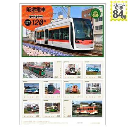 阪堺電車 おかげさまで120年