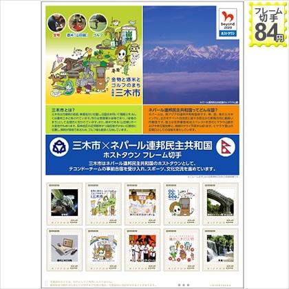 三木市×ネパール連邦民主共和国ホストタウン フレーム切手