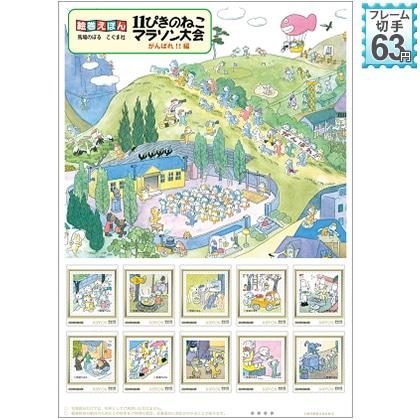 絵巻えほん 11ぴきのねこマラソン大会 がんばれ!!編