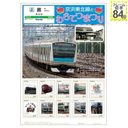 京浜東北線とわらてつまつり