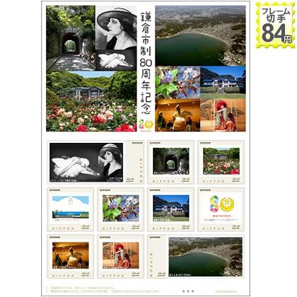 鎌倉市制80周年記念