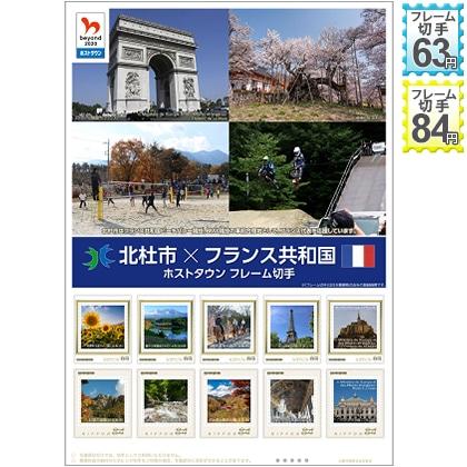 北杜市×フランス共和国 ホストタウンフレーム切手