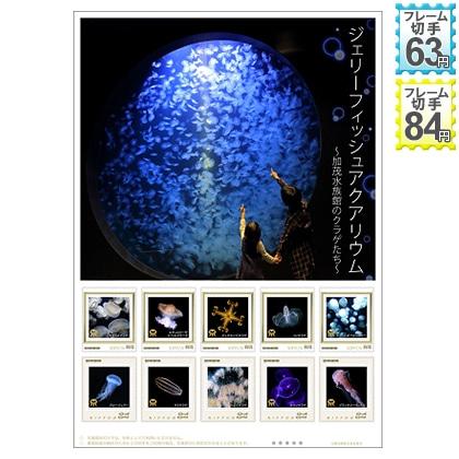 ジェリーフィッシュアクアリウム 〜加茂水族館のクラゲたち〜