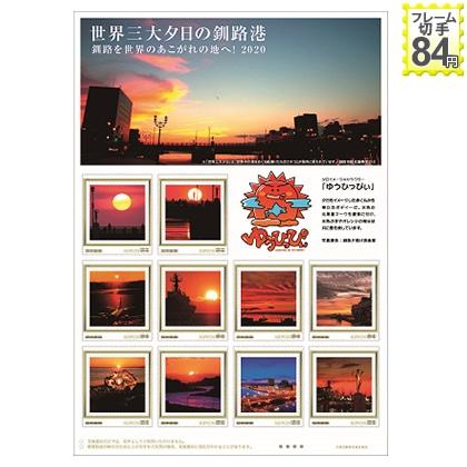 世界三大夕日の釧路港 釧路を世界のあこがれの地へ!2020