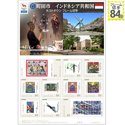 町田市×インドネシア共和国 ホストタウン フレーム切手