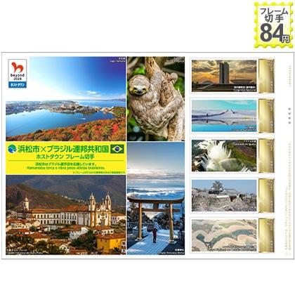「浜松市×ブラジル連邦共和国」ホストタウン フレーム切手
