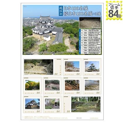 近江の日本100名城 続日本100名城+3城