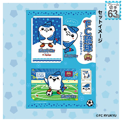 FC琉球 ジンベーニョフレーム切手セット