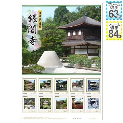 世界文化遺産 銀閣寺(2020)