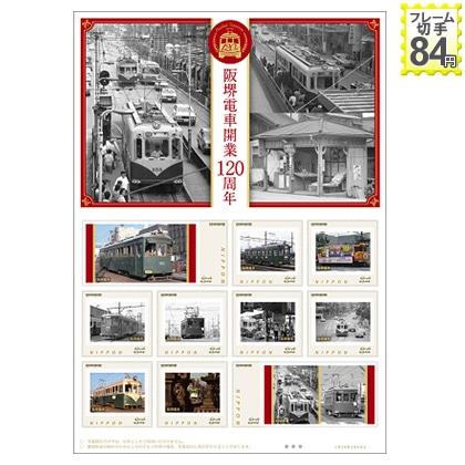 阪堺電車 開業120周年
