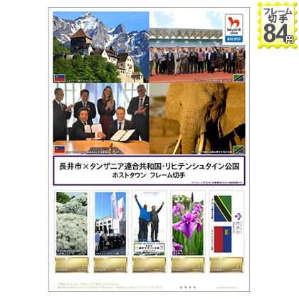 長井市×タンザニア連合共和国・リヒテンシュタイン公国ホストタウン フレーム切手