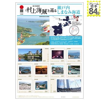日本遺産 村上海賊と巡る瀬戸内しまなみ海道