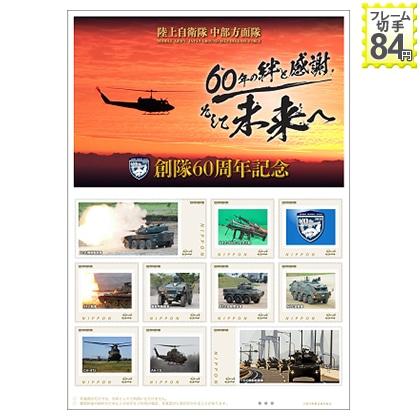 陸上自衛隊 中部方面隊 創隊60周年記念(夕陽)