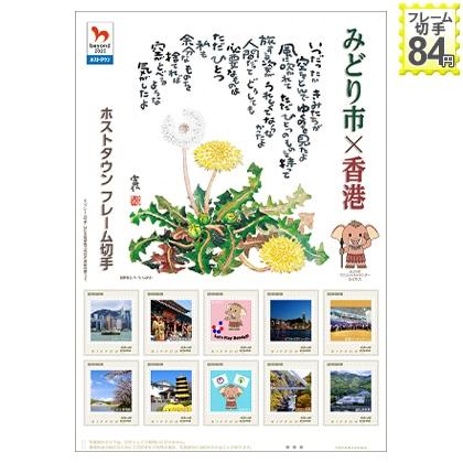 みどり市×香港 ホストタウンフレーム切手