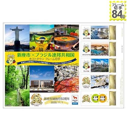新座市×ブラジル連邦共和国 ホストタウン フレーム切手