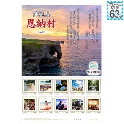 恩納村 Onna Village in Okinawa Part2