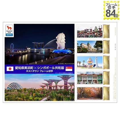愛知県美浜町×シンガポール共和国 ホストタウン フレーム切手