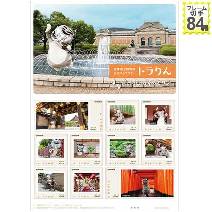 京都国立博物館公式キャラクタートラりん 京都10ヶ所めぐリン!