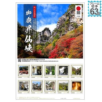 祝 日本遺産 御嶽昇仙峡