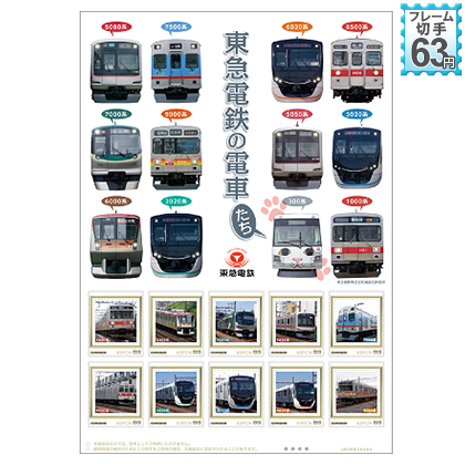 東急電鉄の電車たち
