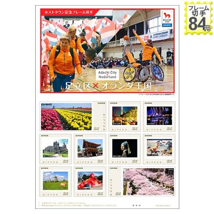 足立区×オランダ王国 ホストタウンフレーム切手