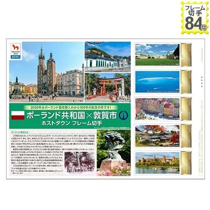 ポーランド共和国×敦賀市ホストタウンフレーム切手