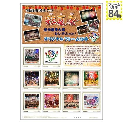 彩夏祭 歴代鳴子大賞セレクション
