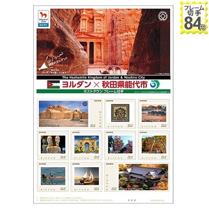 ヨルダン×秋田県能代市 ホストタウン フレーム切手