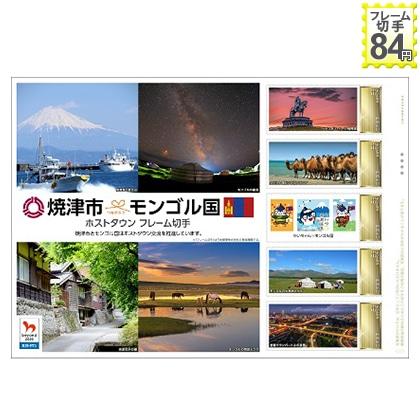 焼津市×モンゴル国 ホストタウン フレーム切手