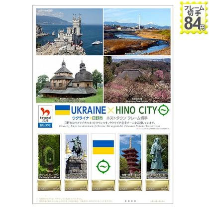 ウクライナ×日野市 ホストタウン フレーム切手