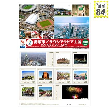 調布市×サウジアラビア王国 ホストタウンフレーム切手